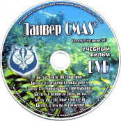 DVD - CMAS-1
