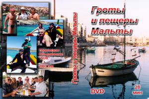 DVD-Malta