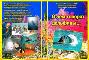 DVD-dolfines-02-sm