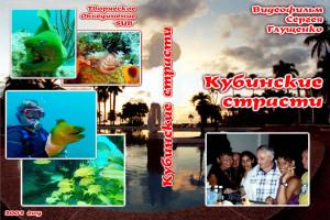 Kas_Cuba-dvd